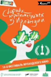 Программа ирландских короткометражных фильмов
