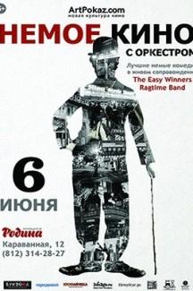Программа «Немое кино с оркестром»
