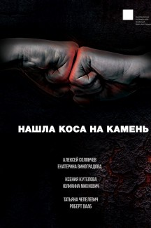 Otkritie x Strelka Film Festival. Нашла коса на камень