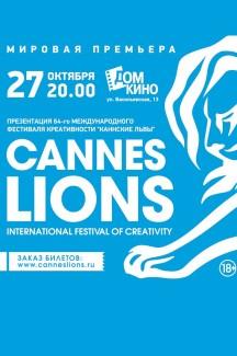 Презентация 64-го Международного фестиваля креативности «Каннские львы»