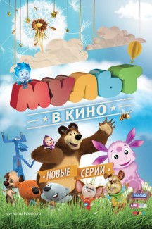 Мульт в кино. Выпуск №58