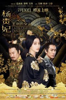 Дама династии: Ян Гуй Фэй