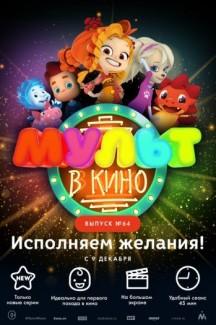 Мульт в кино. Выпуск №64