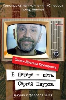 В Питере петь. Сергей Шнуров