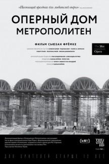 Оперный дом Метрополитен