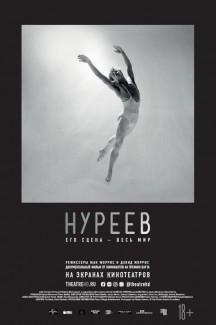 TheatreHD: Нуреев: Его сцена - весь мир