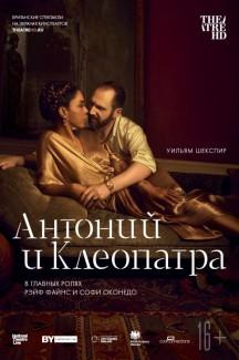 TheatreHD: NT: Антоний и Клеопатра