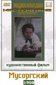 Мусоргский