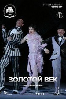 TheatreHD: БТ: Золотой век