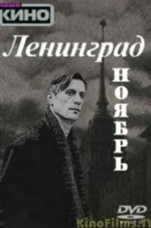 Ленинград. Ноябрь