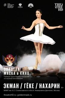 TheatreHD: Золотая Маска в кино: Экман / Гёке / Нахарин