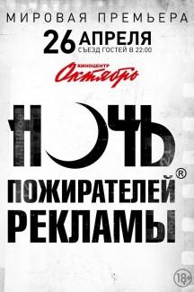 Ночь пожирателей рекламы, Зал 1 (VIP-ЛОЖА)