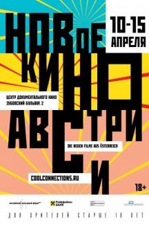 Копы (8-й фестиваль Новое кино Австрии)