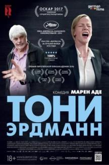 Тони Эрдманн