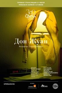 ONP: Дон Жуан