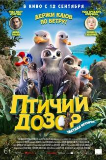 Птичий дозор