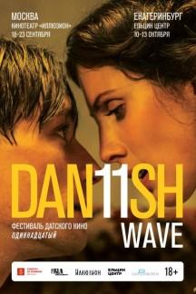 Пелле-завоеватель (Danish Wave. 11-й фестиваль датского кино)