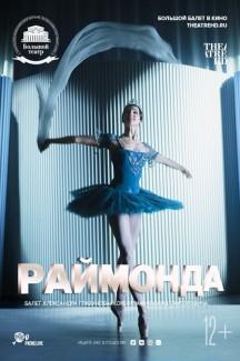 TheatreHD: Раймонда