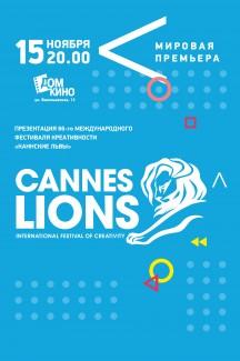 Презентация 66-го Международного фестиваля креативности «Каннские львы»