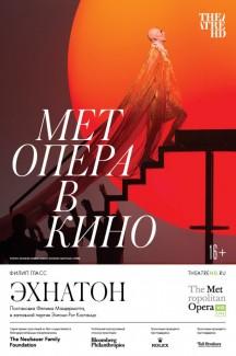 TheatreHD: Мет: Эхнатон