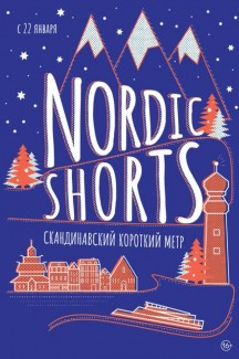 Программа скандинавского короткометражного кино «Nordic Shorts-2020»