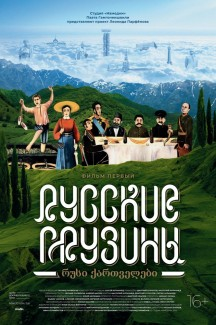 Русские грузины. Фильм первый