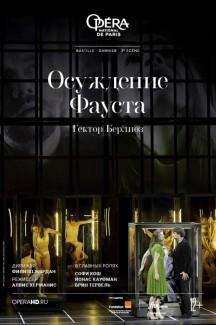 Opera HD: Осуждение Фауста