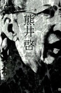 Черное лето Японии: Ложное обвинение