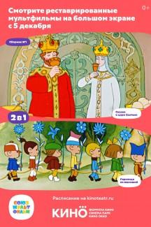 Сказка о царе Салтане & Гирлянда из малышей