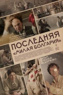 Последняя «Милая Болгария»