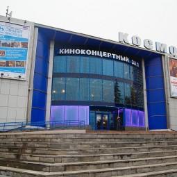 День города в кинотеатре «Москино Космос» 2020