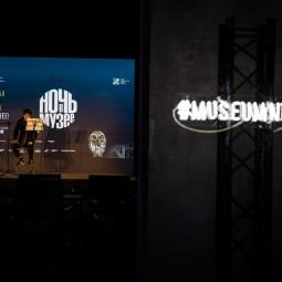 Акция «Ночь музеев» 2020