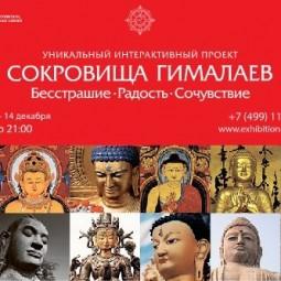 Выставка «Сокровища Гималаев»