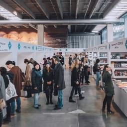Ярмарка книг об искусстве Garage Art Book Fair 2017