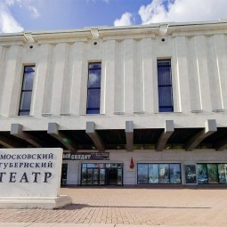 Московский Губернский театр онлайн