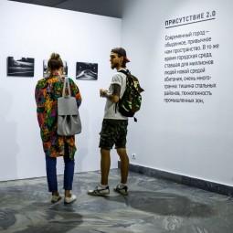 Выставка «Присутствие 2.0»