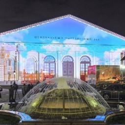 Световое шоу на здании Манежа 2018