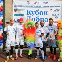 Благотворительный турнир по мини-футболу «Кубок Добра» 2020