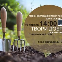 «День добрых дел» в Гончаровском парке 2016