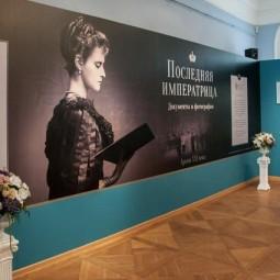 Выставка «Последняя императрица. Документы и фотографии»