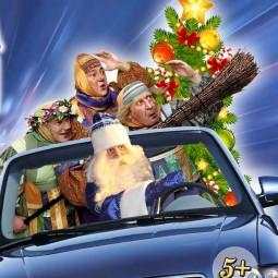 Новогоднее представление «Бабкина сказка»  2017/18