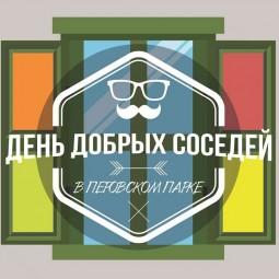 Открытие летнего сезона в Перовском парке 2016