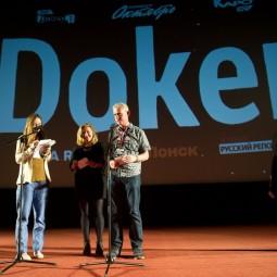 Фестиваль «Doker Week» 2020