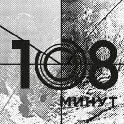 Кинофестиваль о космосе «108 минут»