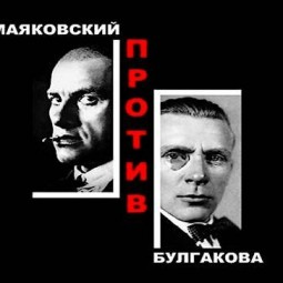 Выставка «Булгаков vs Маяковский»