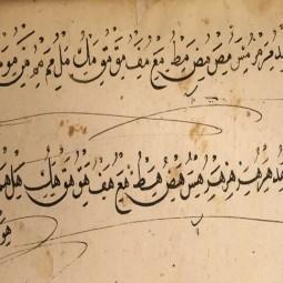 Выставка «Суфизм без границ. Накшбандийский шейх Ахмед Гюмюшханеви (1813-1893) и его рукописи»