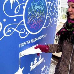 Почта Деда Мороза в парках Москвы 2019