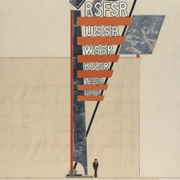 Выставка«Эль Лисицкий» в Еврейском музее