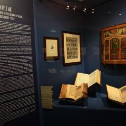 Выставка «Новолетие. Начало церковного и светского года в средневековой Руси»