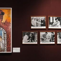 Выставка «Впервые на экране: афиши к фильмам по М.А. Булгакову»